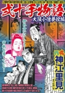 COMIC魂 別冊 神江里見 弐十手物語 大阪小僧夢控編 主婦の友ヒットシリーズ
