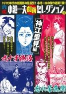 COMIC魂 別冊 小池一夫 劇画セレクション 1 主婦の友ヒットシリーズ