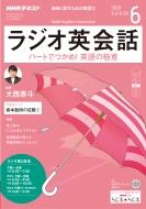NHKラジオ ラジオ英会話 2019年 6月号 NHKテキスト