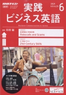 NHKラジオ 実践ビジネス英語 2019年 6月号 NHKテキスト