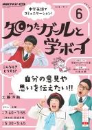 NHKテレビ 知りたガールと学ボーイ 2019年 6月号