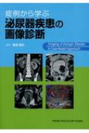 症例から学ぶ泌尿器疾患の画像診断