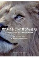 ホワイトライオンも追え! ゼブラへのリスペクト、そして見逃せない鑑別疾患