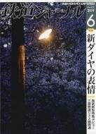 鉄道ジャーナル 2019年 6月号