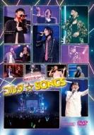 LIVE VIDEO ネオロマンス・ライヴ コルダ☆SONGS