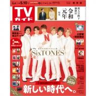 週刊TVガイド 関東版 2019年 5月 10日号【表紙:SixTONES レッド(ジェシー)ver.】