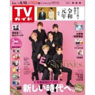 週刊TVガイド 関西版 2019年 5月 10日号【表紙:SixTONES ピンク(京本大我)ver.】