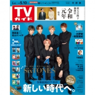 TVガイド中部版 2019年 5月 10日号【表紙:SixTONES ブルー(田中樹)ver.】