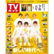 TVガイド北海道版 2019年 5月 10日号【表紙:SixTONES イエロー(��地優吾)ver.】