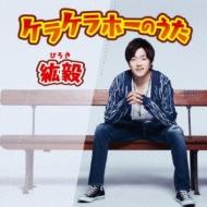 ケラケラホーのうた (+DVD)