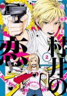 村井の恋 2 MFコミックス ジーンLINEシリーズ