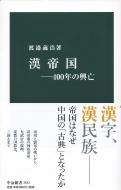 漢帝国 400年の興亡 中公新書