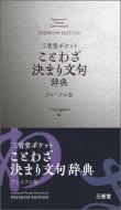 三省堂ポケットことわざ決まり文句辞典