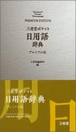 三省堂ポケット日用語辞典