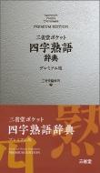 三省堂ポケット四字熟語辞典