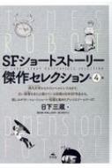 SFショートストーリー傑作セレクション(全4巻セット)