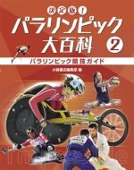 決定版!パラリンピック大百科 2 パラリンピック競技ガイド