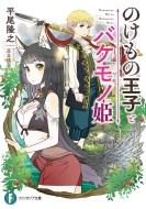 のけもの王子とバケモノ姫 富士見ファンタジア文庫