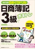 ボキトレ日めくりドリル日商簿記3級