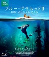 「ブルー・プラネットII BBCオリジナル完全版」Blu-ray