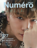 Numero TOKYO (ヌメロ トウキョウ)2019年 6月号増刊 【登坂広臣表紙版】