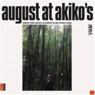 August At Akiko's オリジナルサウンドトラック【2019 RECORD STORE DAY 限定盤】(カラーヴァイナル仕様/アナログレコード