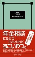 年金ポケットブック 2019