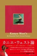 カニエ・ウェスト論《マイ・ビューティフル・ダーク・ツイステッド・ファンタジー》から読み解く奇才の肖像