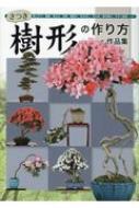 さつき樹形の作り方と作品集 別冊さつき研究