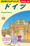 ドイツ 2019〜2020年版 地球の歩き方