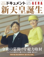 ドキュメント 新天皇誕生 AERA (アエラ)2019年 5月 22日号増刊