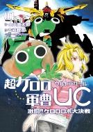 超ケロロ軍曹UC 激闘!! ケロロロボ大決戦 1 カドカワコミックスAエース