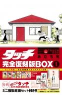 タッチ 完全復刻版BOX 1