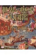 世界の歴史大図鑑