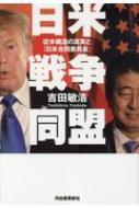 日米戦争同盟: 日米合同委員会と対米従属の核心