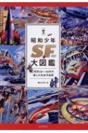 昭和少年SF大図鑑 昭和20-40年代僕らの未来予想図 らんぷの本