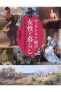 図説 ヴィクトリア朝の女性と暮らし ワーキング・クラスの人びと ふくろうの本