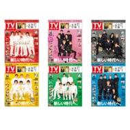 週刊TVガイド 2019年 5月 10日号【SixTONES 表紙コンプリートセット】
