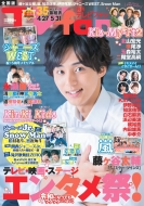 TVfan (ファン)全国版 2019年 6月号