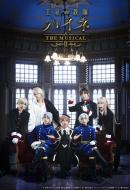 王室教師ハイネ-THE MUSICALII-DVD