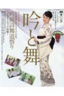 吟と舞 Vol.8 Kaziムックシリーズ
