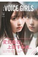 B.L.T VOICE GIRLS  Vol.38 B.L.T.MOOK