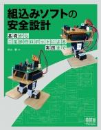 組込みソフトの安全設計 基礎から二足歩行ロボットによる実践まで
