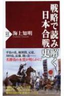 戦略で読み解く日本合戦史 PHP新書