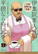 CITY HUNTER外伝伊集院隼人氏の平穏ならぬ日常 2 バンブーコミックス / タタン