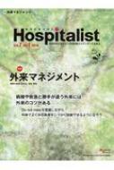 Hospitalist Vol.6-no.1 外来マネジメント