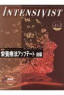 Intensivist Vol.11-no.2 栄養療法アップデート 前編