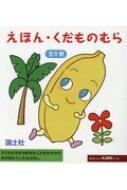 えほん・くだものむら(全5巻セット)