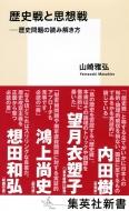 歴史戦と思想戦 歴史問題の読み解き方 集英社新書