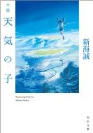 小説 天気の子 角川文庫